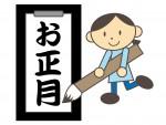 《1月16日〜31日》ビバシティ彦根で県内小学生対象の「ちびっこ書き初め展」が開催!1月14日まで書き初め作品募集中!
