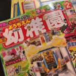 見つけたら即買い!『幼稚園』2月号の付録が秀逸すぎてスゴイ!家庭であのゲームが楽しめる♪