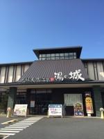 大垣天然温泉 湯の城へ行ってきました♪家族みんなでゆっくりできますよ!大垣市