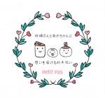 """<2月2日・イオンモール草津>""""おむつケーキpetit pas""""リニューアルオープンイベントの詳細決定!ベビーシャワーやねんねあーとも楽しめます♪"""