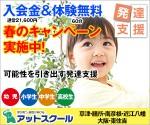 「計算はできるが漢字が覚えらない」「文字や文章を書くことが苦手」子どもの特性に合わせたオーダーメイド指導の学習塾、春のキャンペーン中です♪