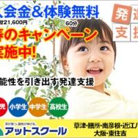 hattatsu_shiga300250