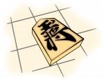 彦根市子どもセンター 2019年度 子ども将棋教室の参加者募集!まったく初めてでもOK!年に一度、プロ棋士による指導も!※小学生対象