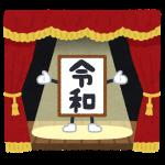 新元号記念!!京都鉄道博物館にて「改元記念硬券」がもらえますよ♪先着4万枚なのでお早めに!【5月1日〜無くなり次第終了】