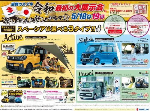 【校了】5月統一展示会チラシ(表面web)_page-0001