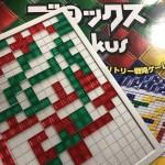 自分だけのボードゲームを作って自由研究にもできる♪色々なボードゲームで遊んで学ぼう♪【7月28日・8月18日】親子de自創力days