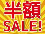 【大津市】222堅田店 アウトレット価格からさらに半額の超お買い得セール開催中〈8月12日まで〉