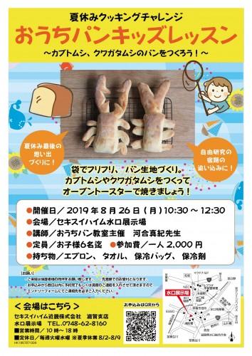 おうちパン教室_page-0001