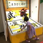 《9月29日まで》京都市の漢字ミュージアムで『漢字で忍者修行』が開催中!知力体力を駆使して忍者道場を攻略しよう!