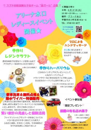 女子会チラシ(水口)_page-0001