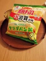 【カルビー ポテトチップス 47都道府県の味】滋賀県発、サラダパン味のポテトチップスをゲット!気になるお味は・・・??