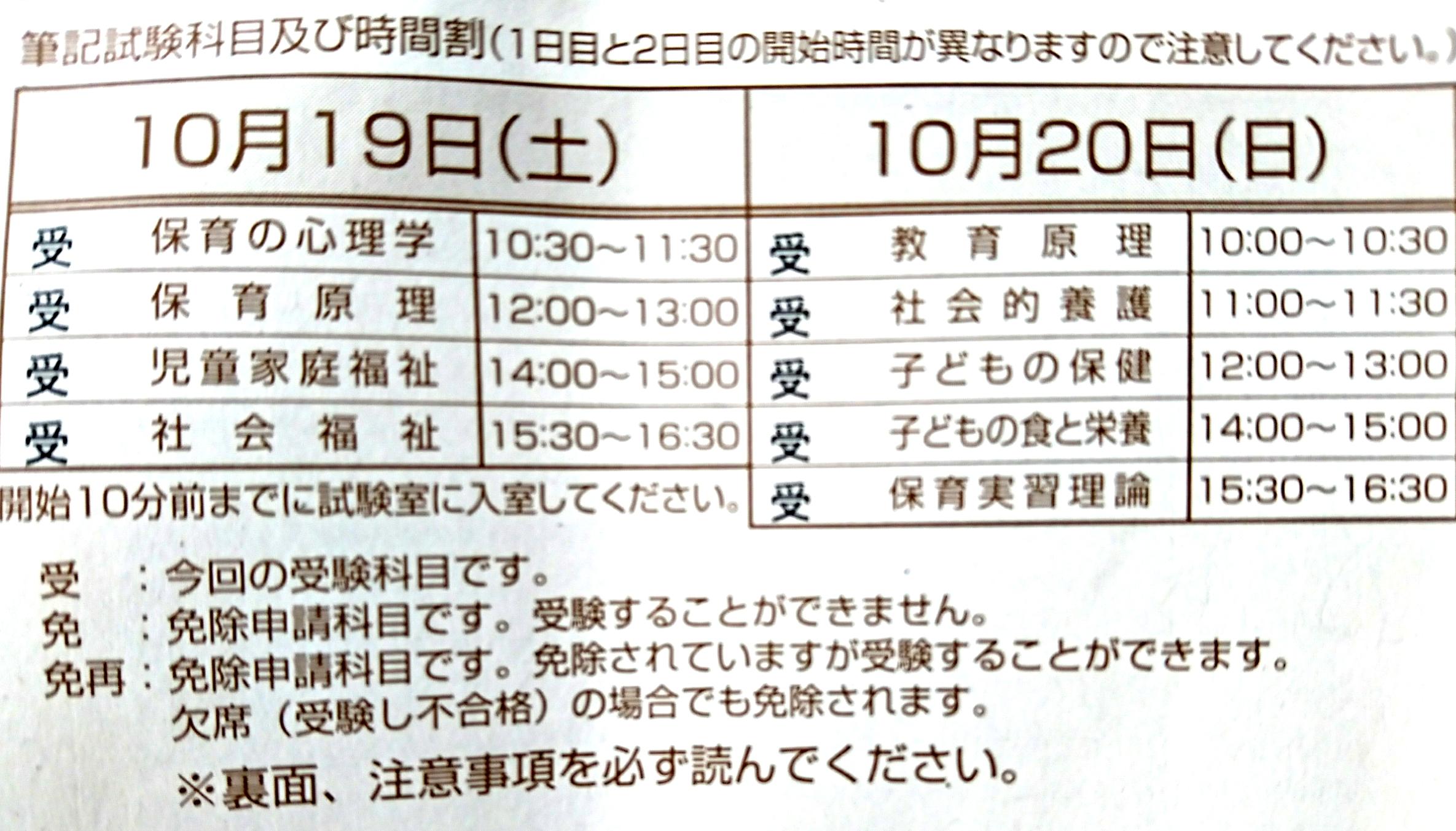 19-10-21-10-05-51-097_deco