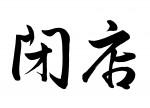 2020年、西武大津店が長い歴史に幕を閉じ閉店へ!
