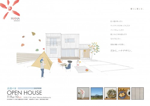 ハナデザイン_高溝の家チラシ_表面