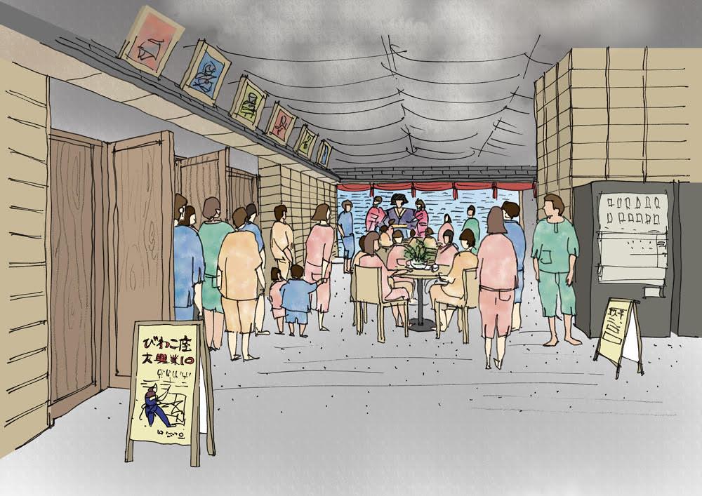 おふろカフェ 劇場