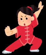 太極拳の体験講座が長浜市で開催!聞いたことはあるけど、やったことない人必見!無料で参加出来ます!12月1日申し込みは今月中