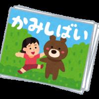 book_kamishibai_set