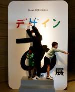「デザインあ展 in SHIGA 」に行ってきました♪大人も小さな子どもも楽しめます!行く価値あり!〈佐川美術館 2月11日まで開催〉