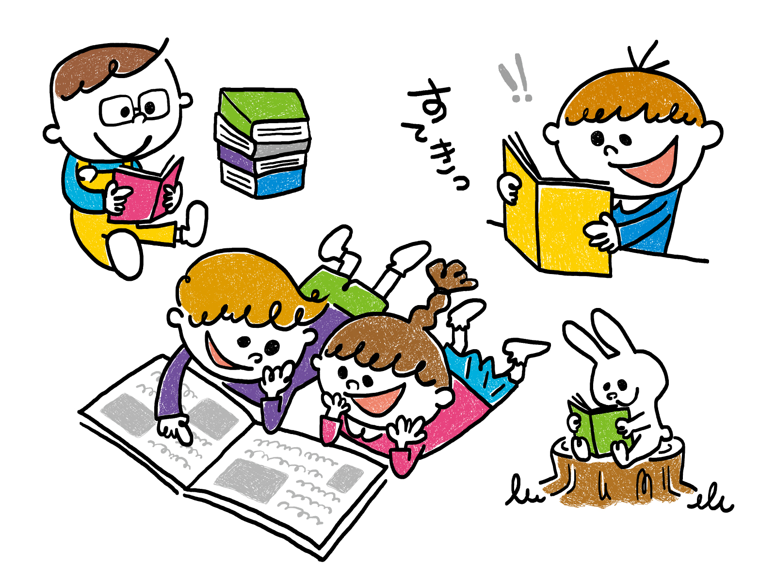 素材 読書 子ども 絵本 友達