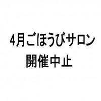 4マルシェ中止 (2)_page-0001 (1)