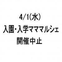 4マルシェ中止 (1)_page-0001 (3)