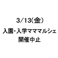 入園・入学マママルシェ中止_page-0001 (1)