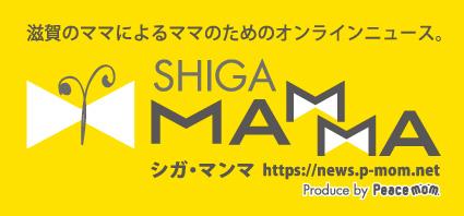 シガマンマ_ロゴ