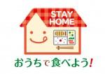 """永谷園のHPで""""楽しくおうちごはん「STAY HOME」""""が公開中!お馴染みの商品で目からウロコのアレンジレシピ♪"""