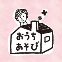 ouchi_asobi