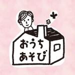 《5月25日〜6月21日》家族向けお出かけサイト『るるぶKids』で「こども絵画大募集企画」が開催中!先着100名にはクーポンプレゼント♪