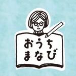 小学館の自宅学習支援サイト『うちスタ』人気キャラクターのドリルも無料公開中☆会員登録不要☆