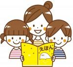 [5月14日] えほんのひろばオンライン♪ おウチで絵本の読み聞かせを楽しもう!参加無料☆