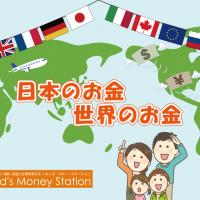 世界のお金イラストSNS用2