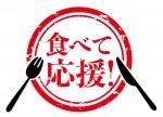 買って応援!食べて応援!ワケアリ商品をお得に購入してフードロスを救おう!「Wakeari ワケアリ」