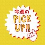 【今週のテイクアウト情報♪】ラーメンまこと屋にてお子様セットが税抜99円!持ち帰り全品20%オフ!やバーガーキングにてテイクアウト2個目無料!他
