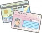 2021年3月~ マイナンバーカードが保険証になる!利用申込はマイナポータルから!