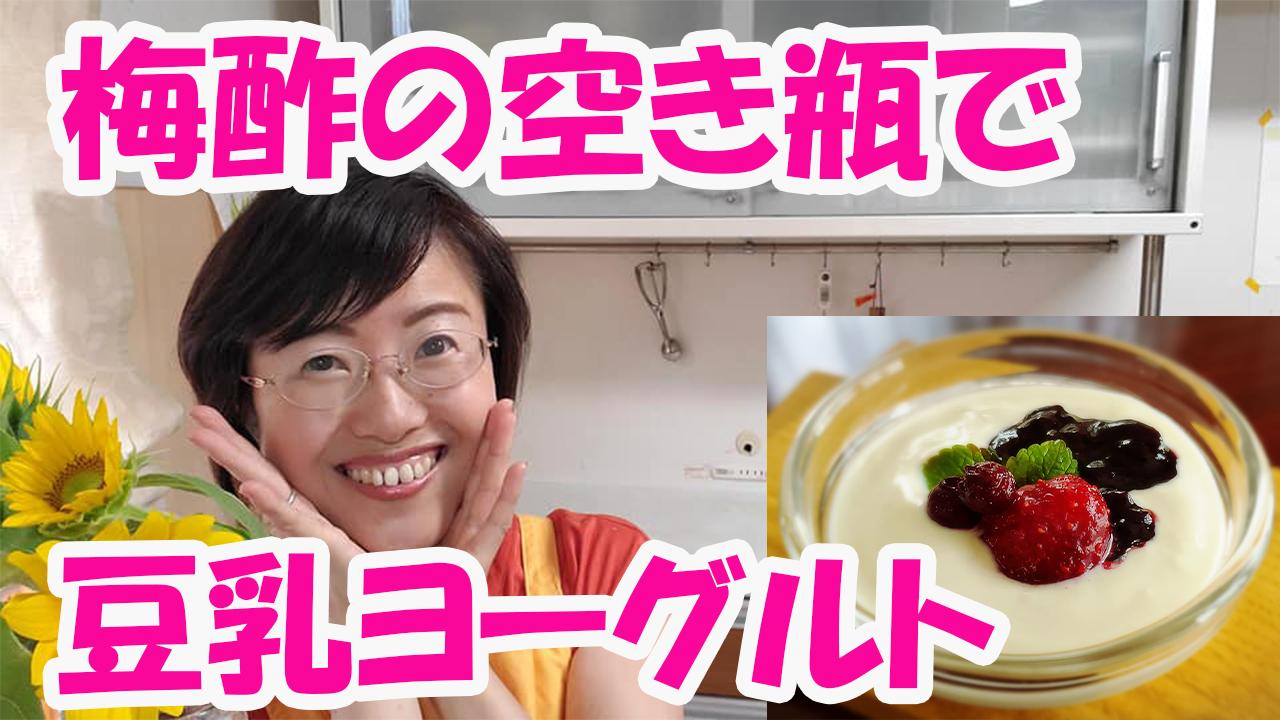 梅酢サムネ