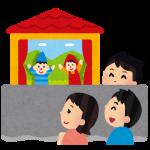 【米原市/ルッチプラザ】2020年11/14  楽しい人形劇を観に行きませんか♪キッズワークショップも同時開催!