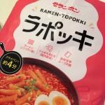 ママのお昼ご飯に、人気の韓国グルメ♪ちょっぴり辛〜い!美味し〜い!!『ラポッキ』はいかが♪