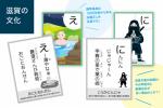 滋賀県の誇れる名所や特産品など魅力がいっぱい詰まった「滋賀コレかるた」のご紹介&プレゼント♪