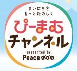 ★ママベビーフェスタ2020★当日ピースマムYouTubeチャンネルで生配信!お家で一緒に楽しみましょう♪