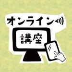 ★参加費無料★11/12(木)ママだって楽しみたい!いつも頑張るママのためのオンライン講座「ママのためのリズムステップ」開催!