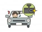ドラレコ付けてる?今なら滋賀県がドライブレコーダー取付にかかる費用を補助してくれます!500名限定、条件あり ~12月20日
