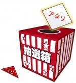 《11月22日》イオン近江八幡で「お子さま わくわく♪抽選会」が開催!1回100円の三角クジにチャレンジしよう♪