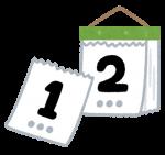 【11/25より予約受付中】オシャレな写真を飾りながらカメラの勉強ができちゃう日めくりカレンダーが発売!