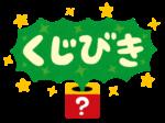 【1/6ー】あの大人気!無人島で動物とほっこりするゲームのグッズが当たるくじが発売されるよ!