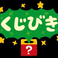 text_kujibiki
