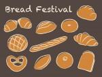 『京都パンフェスティバル』が今年は「お取り寄せ」で開催中!特別なパンの詰め合わせをご自宅で楽しめます♪<12月20日まで>