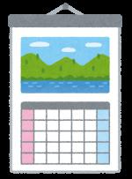 【12/1-12/21】モーリーファンタジーLINEおともだち登録+アンケート回答でカレンダーもらえるよ!
