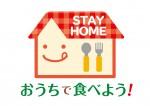 「ガスト」に「から好し」。すかいらーくグループの宅配を利用して自宅でお店の味を楽しもう♪滋賀県で利用できる店舗をご紹介!